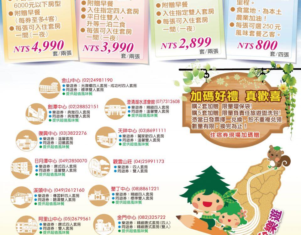 七宏1050331-救國團台中旅展DM-9校